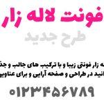 Lalezar-Font-620×350
