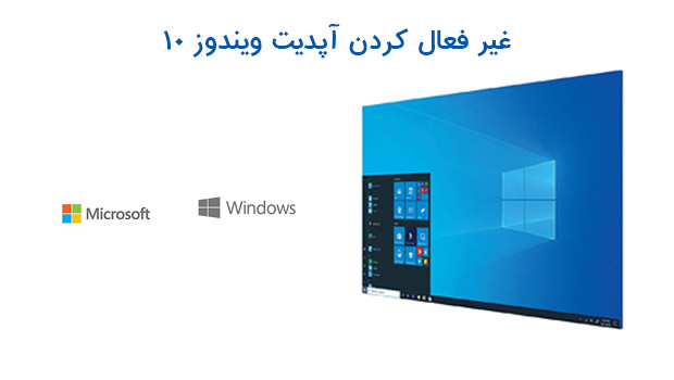 windows-10-update-disable
