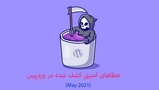 خطاهای امنیتی کشف شده در وردپرس (May 2021)